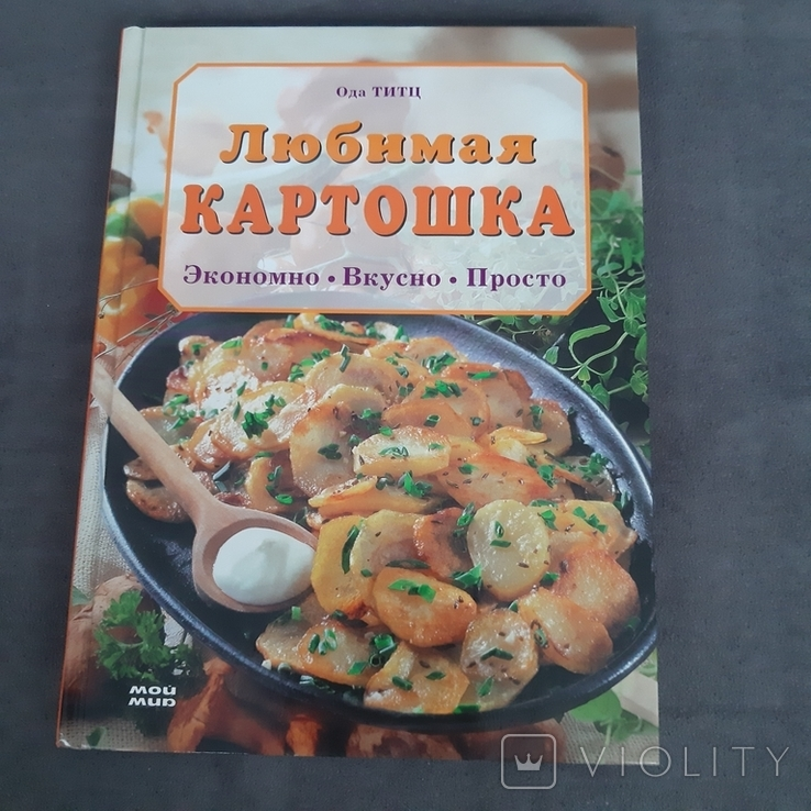 Любимая картошка Экономно Вкусно Просто 2006, фото №2