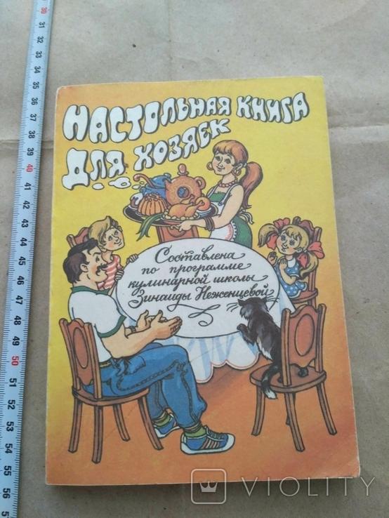 Настольная книга для хозяек 1991р, фото №2