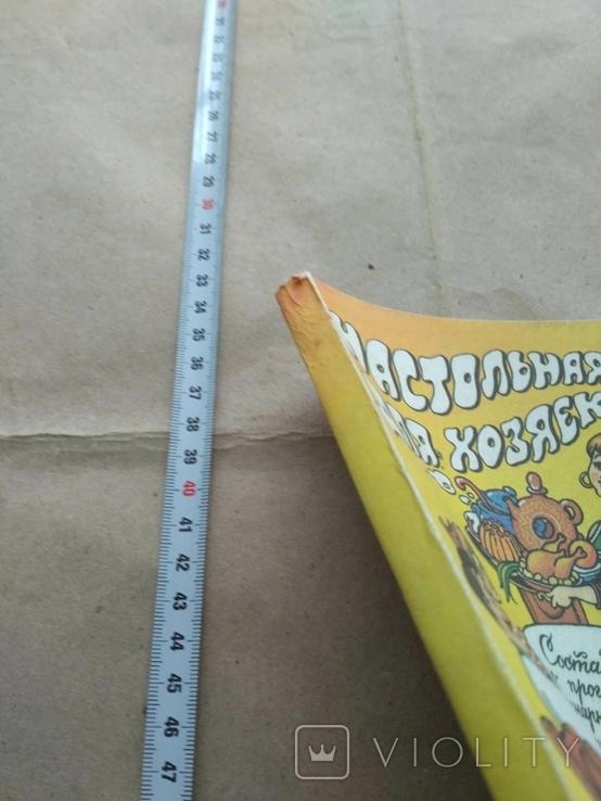 Настольная книга для хозяек 1991р, фото №3