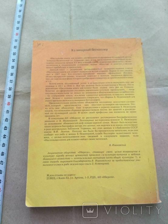 Настольная книга для хозяек 1991р, фото №4
