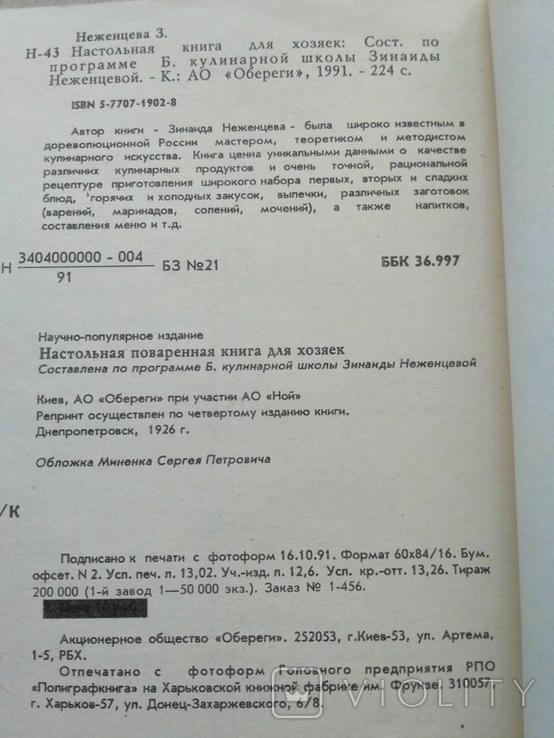 Настольная книга для хозяек 1991р, фото №5
