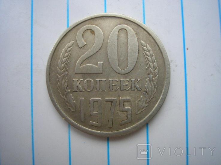 20 копеек 1975 г.,копия №1, фото №2