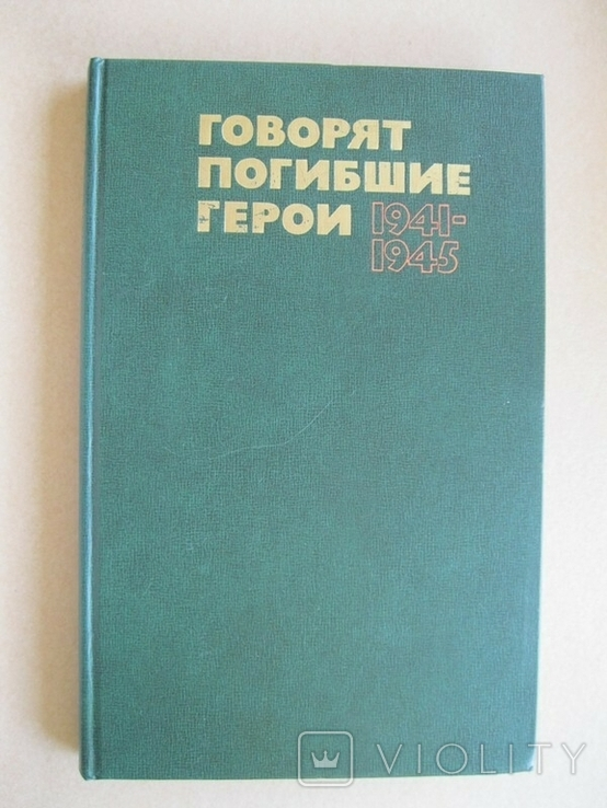 Говорят погибшие герои 1941-1945, фото №2