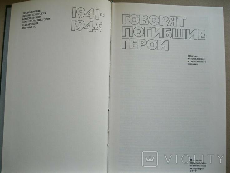 Говорят погибшие герои 1941-1945, фото №3