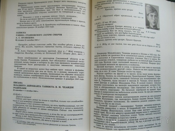Говорят погибшие герои 1941-1945, фото №8