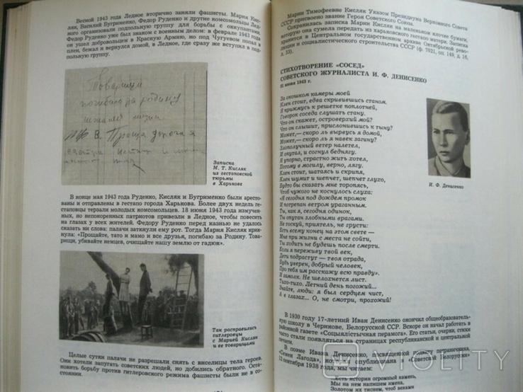 Говорят погибшие герои 1941-1945, фото №9