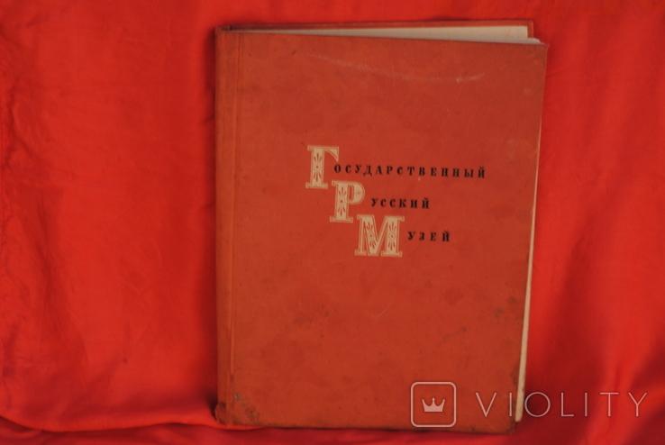 Книга Государственный Русский музей 1964 г, фото №2