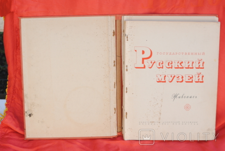 Книга Государственный Русский музей 1964 г, фото №4