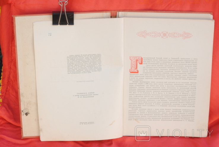 Книга Государственный Русский музей 1964 г, фото №5