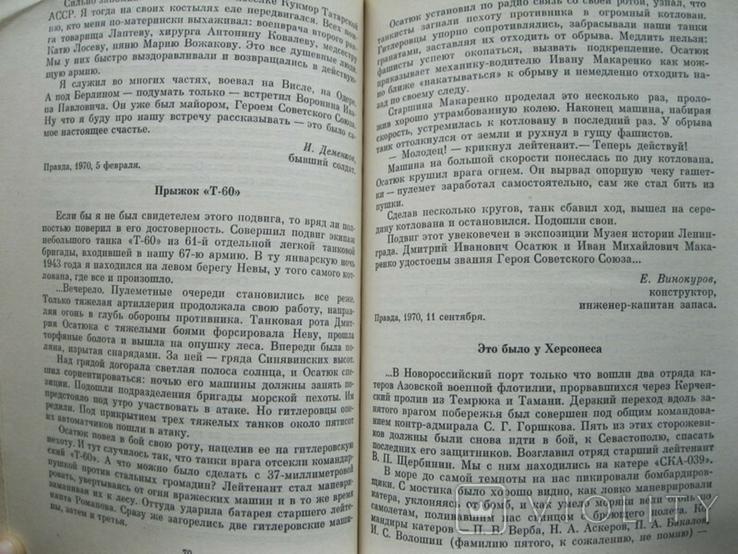 Великая отечественная в письмах, фото №9