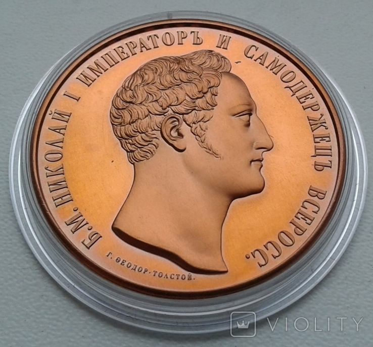 Императорская русская коллекция медальных монет. Proof. Копия., фото №3