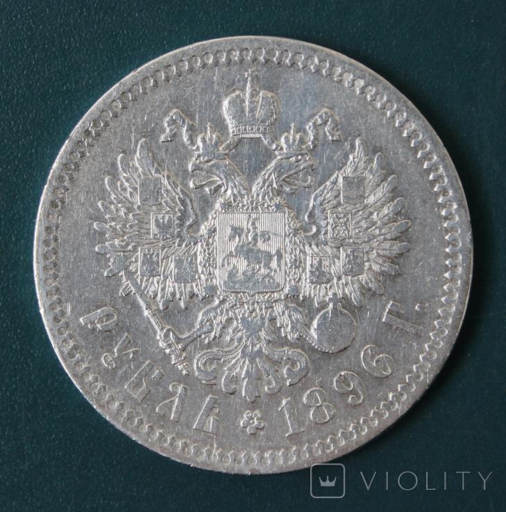 1 рубль 1896(*), фото №2