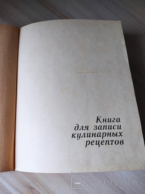 Книга для записи кулинарных рецептов, фото №4