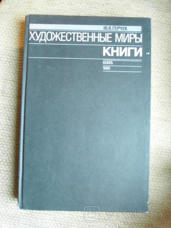 Герчук Ю.Я. Художественные миры книги 1989, фото №2