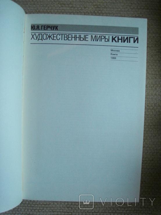 Герчук Ю.Я. Художественные миры книги 1989, фото №4