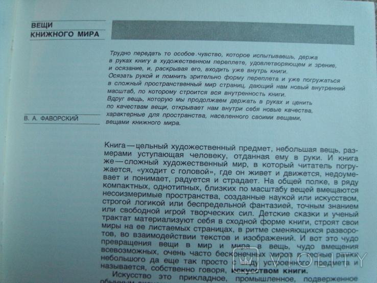 Герчук Ю.Я. Художественные миры книги 1989, фото №5