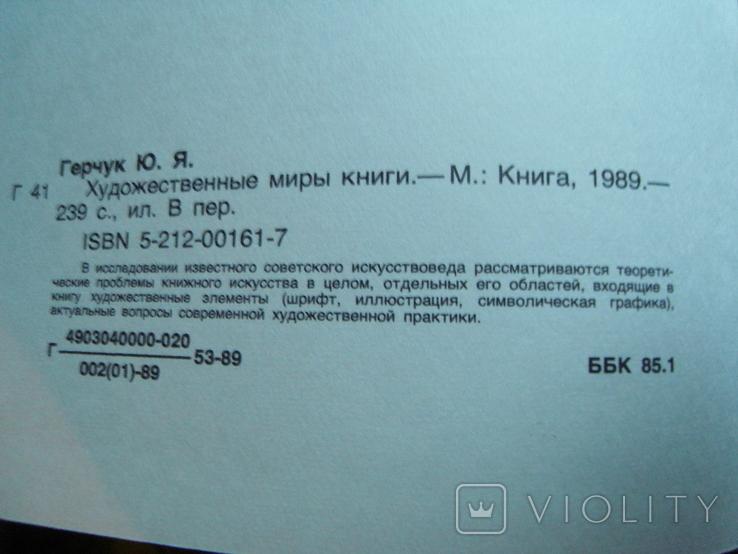Герчук Ю.Я. Художественные миры книги 1989, фото №6