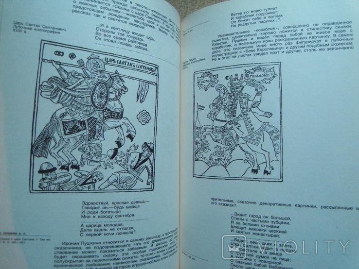 Герчук Ю.Я. Художественные миры книги 1989, фото №8
