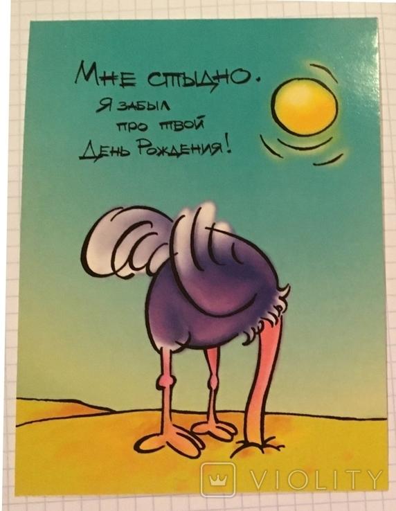 Открытка чистая: Мне стыдно. Я забыл... / худ-к А. Синькин, изд-во Нью Тон, фото №3