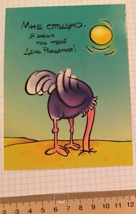 Открытка чистая: Мне стыдно. Я забыл... / худ-к А. Синькин, изд-во Нью Тон, фото №4