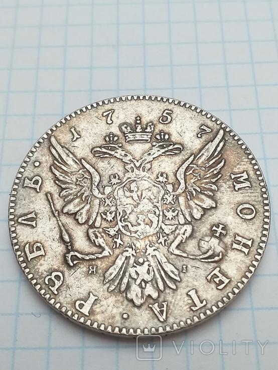 Рубль 1757 года, копия, фото №5