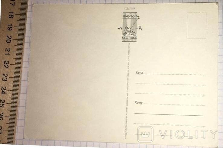 Открытка чистая: Любовь зла... / худ-к Б. Пушкарев, изд-во Нью Тон, фото №6