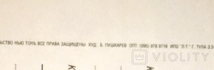 Открытка чистая: Любовь зла... / худ-к Б. Пушкарев, изд-во Нью Тон, фото №7