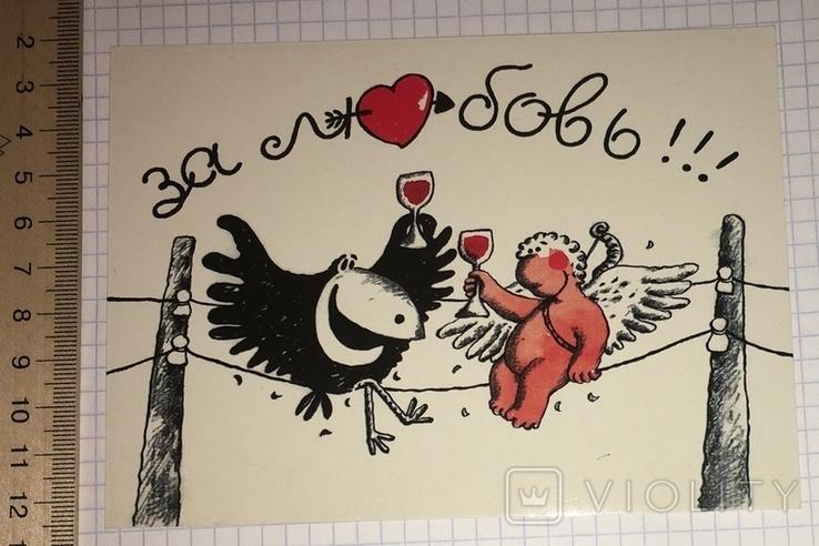 Открытка чистая: За любовь!!! / худ-к Л. Симбирцева, изд-во Нью Тон, фото №4