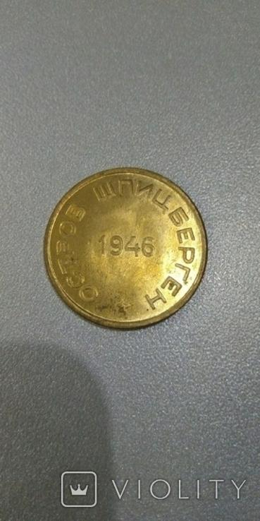 15 копеек 1946 Арктикуголь копия, фото №3