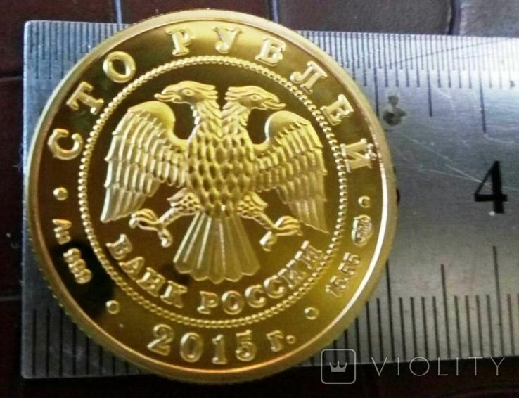 100 рублів 2015 року Росія -копія золотої ,магнітна, позолота 999, фото №4