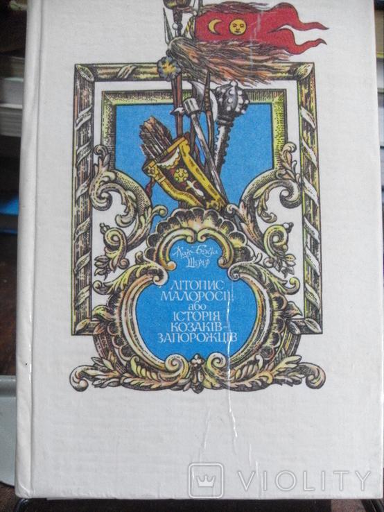 Щерер Літопис Малоросії або історія козаків-запорожців 1994, фото №2