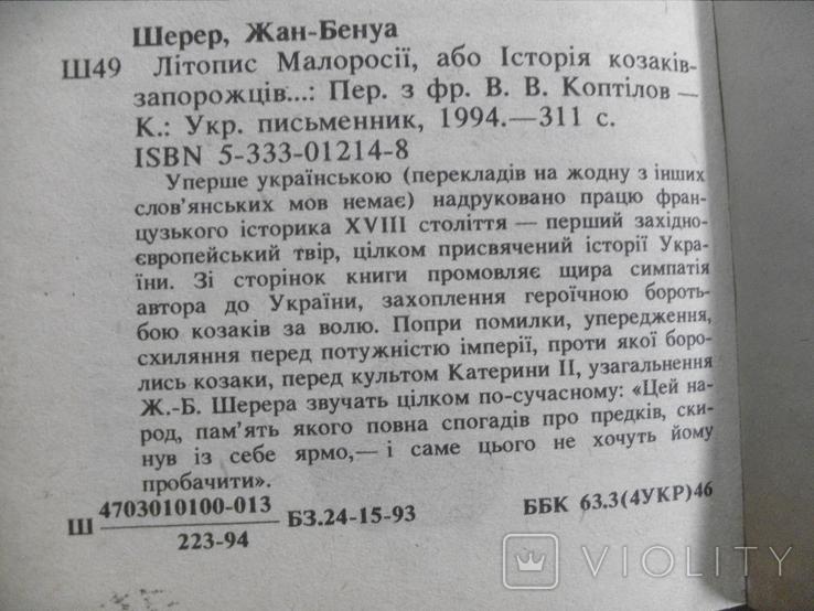 Щерер Літопис Малоросії або історія козаків-запорожців 1994, фото №5
