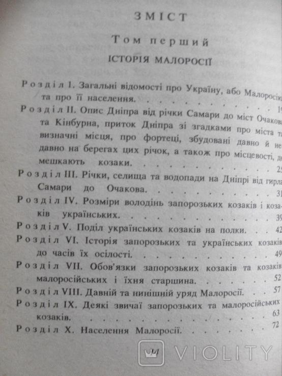 Щерер Літопис Малоросії або історія козаків-запорожців 1994, фото №6