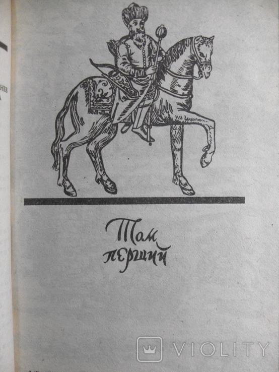 Щерер Літопис Малоросії або історія козаків-запорожців 1994, фото №9