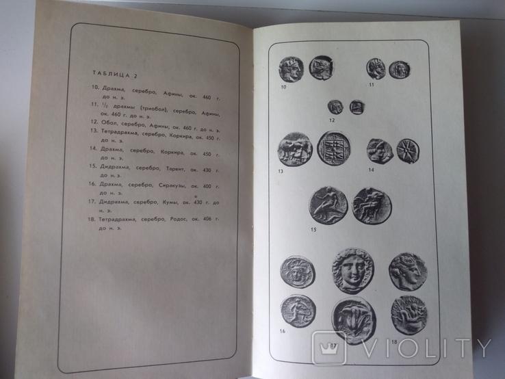 Нумизматический словарь, фото №4