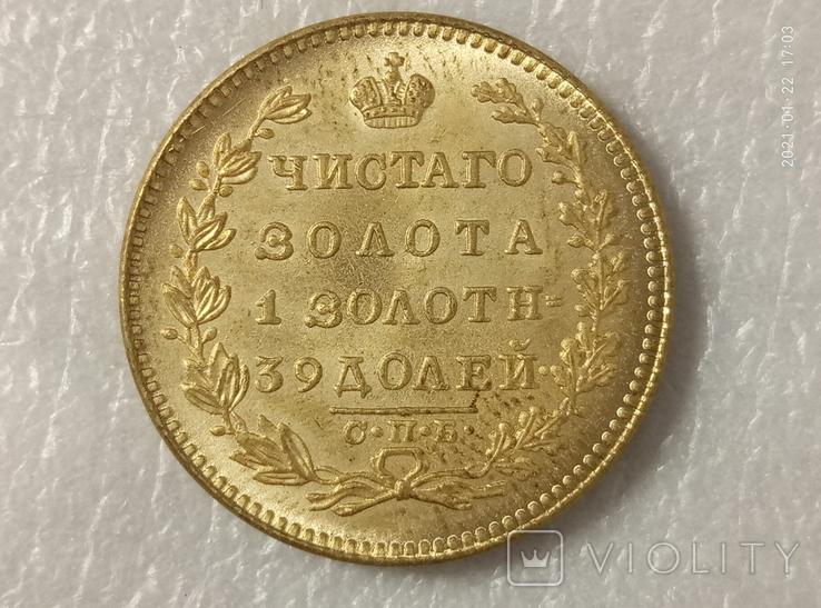 5 рублей 1827 год копия с7, фото №3