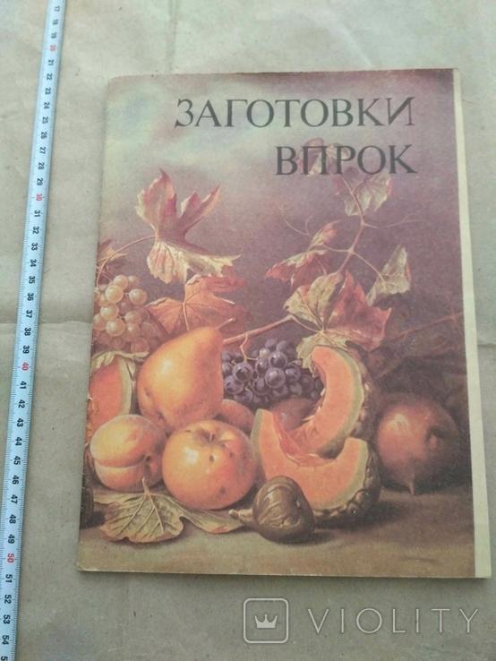 Заготовки впрок 1991р Ягод фруктов Орехов, фото №2