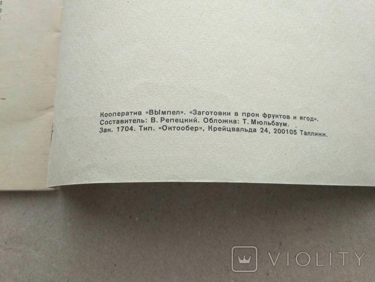 Заготовки впрок 1991р Ягод фруктов Орехов, фото №6