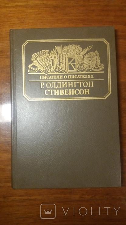 Писатели о писателях. Р. Олдингтон. Стивенсон. Москва - Книга 1985г., фото №2