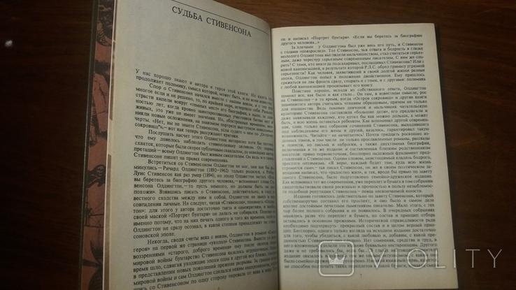 Писатели о писателях. Р. Олдингтон. Стивенсон. Москва - Книга 1985г., фото №6