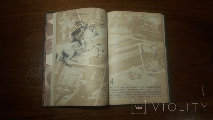 Писатели о писателях. Р. Олдингтон. Стивенсон. Москва - Книга 1985г., фото №7