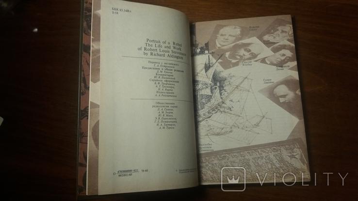 Писатели о писателях. Р. Олдингтон. Стивенсон. Москва - Книга 1985г., фото №8