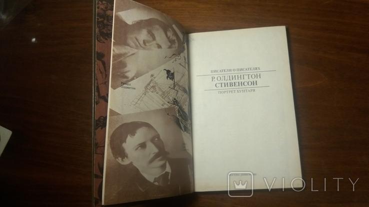 Писатели о писателях. Р. Олдингтон. Стивенсон. Москва - Книга 1985г., фото №9