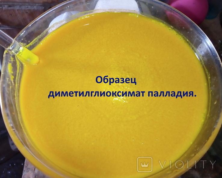 Диметилглиоксим 100г. для осаждения палладия., фото №3