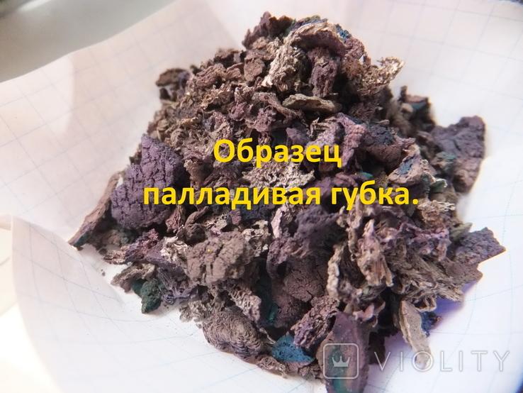 Диметилглиоксим 100г. для осаждения палладия., фото №5