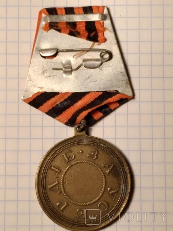 За Усердие копия., фото №7