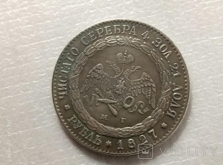 1 рубль 1827 год копия С38, фото №3