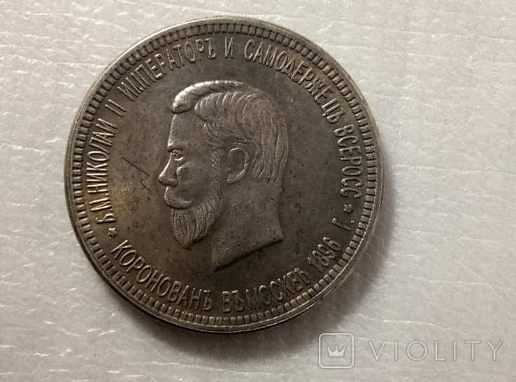 1 рубль 1896 год копия С45, фото №3