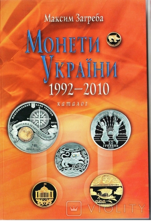 Каталог Монети України 1992-2010 - Загреба., фото №2