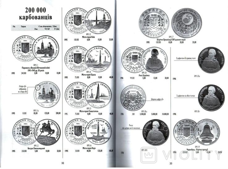 Каталог Монети України 1992-2010 - Загреба., фото №4